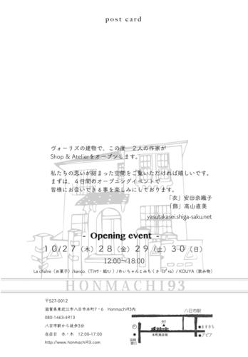 ヤスタカ裏面モノクロ.jpg