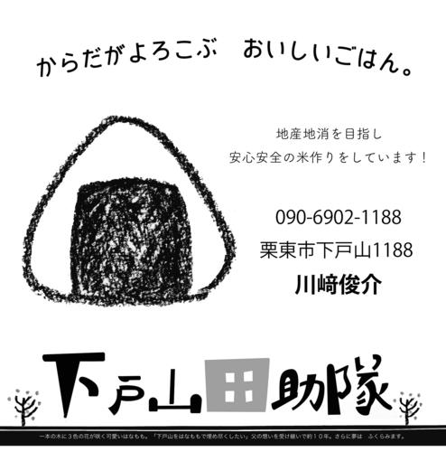 寄付広告.jpg