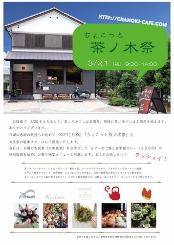 茶ノ木祭DM.jpg
